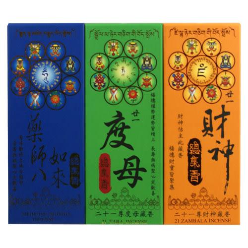 【藏傳佛教文物】藏香 總集香 - 臥香(財神、度母、藥師八如來-21公分)
