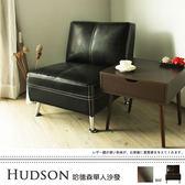 沙發 單人沙發 哈德森單人座皮沙發【H&D DESIGN 】