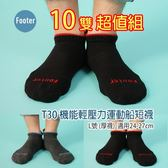 Footer T30 L號 (厚襪) 機能輕壓力運動船短襪 10雙超值組;蝴蝶魚戶外