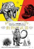 (二手書)動物的武器:從糞金龜、劍齒虎到人類,看物種戰鬥的演化與命運