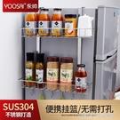 304不銹鋼廚房置物架冰箱側掛架掛件掛架壁掛式側面家用收納側邊YDL