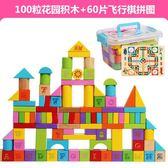 160粒大塊木質積木制桶裝男孩女寶寶1-3-6歲兒童益智木頭早教玩具·樂享生活館