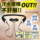 4.2藍牙運動式吸磁頸掛耳機 BTE-3...
