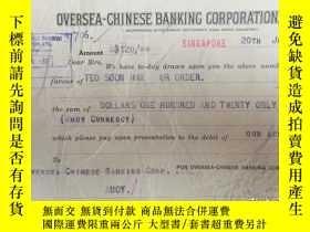 二手書博民逛書店1936年中國華僑銀行匯票一枚(英文名:TEO罕見SOON HW