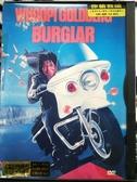 挖寶二手片-P34-010-正版DVD-電影【你偷我搶/Burglar】-琥碧戈柏(直購價)經典片 海報是影印