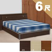 (6尺) 雙人加大五星級木紋耐磨床底 側邊防撞條 【赫拉居家】