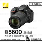 Nikon D5600 18-140 KIT 單鏡組 2420萬畫素 翻轉觸控螢幕 APS-C 3期零利率【平行輸入】WW