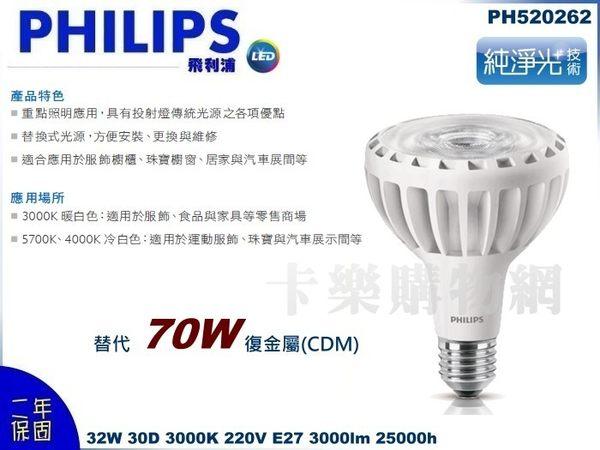 PHILIPS飛利浦 MasterLED PAR30 32W 30度 3000K 黃光 220V E27 SO 燈泡  (取代 CDM 70W) _PH520262