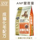 ANF愛恩富〔成貓化毛配方,3kg〕