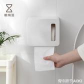 懶角落 壁掛式捲紙巾盒衛生間浴室廁所簡約防水免打孔捲紙筒 青木鋪子ATF