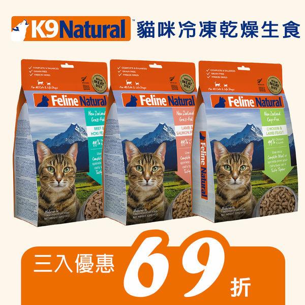 特殺 69折【SofyDOG】K9 Feline 貓咪生食餐 (冷凍乾燥) 三件組 貓生食 貓主食