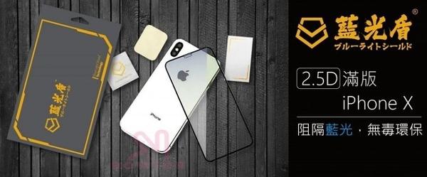 光華商場。包你個頭【藍光盾】 APPLE iPhone XR 6.1吋 2.5D滿版 抗藍光 9H 玻璃保護貼
