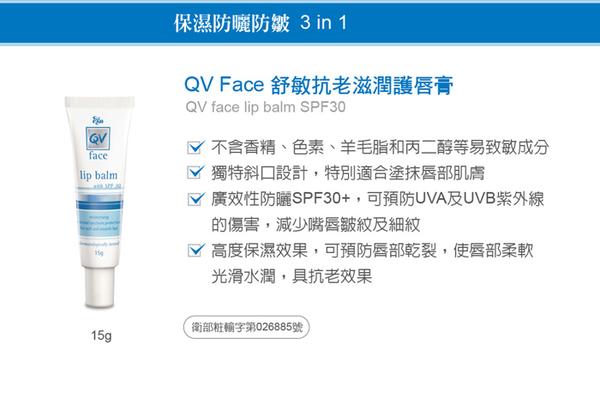 Ego意高 QVFace舒敏抗老滋潤護唇膏15g