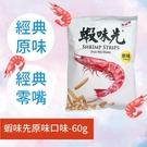 蝦味先 超好吃零時 蝦味仙 原味口味-60g 歐文購物