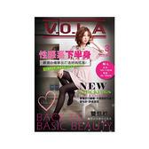 VOLA熟女系列(3款)【寶雅】