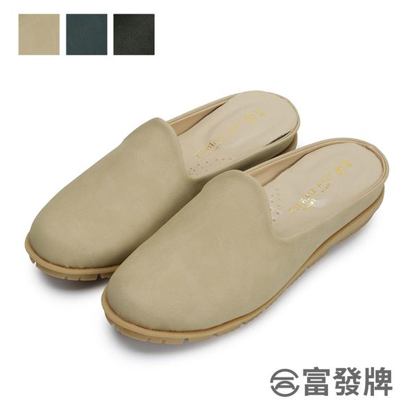 【富發牌】焦糖柔霧圓頭穆勒鞋-黑/藍/杏  1PQ89