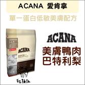 ACANA愛肯拿〔美膚鴨肉+巴特利梨,單一蛋白無穀全犬糧,6kg〕 產地:加拿大