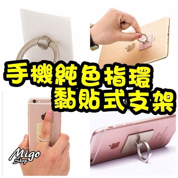 【手機純色指環黏貼式支架《不挑色》】純色指環支架手機通用懶人指環卡