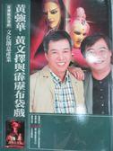 【書寶二手書T1/社會_WGR】從傳統出發的文化創意產業叢書10黃強華、黃文擇與霹靂布袋戲