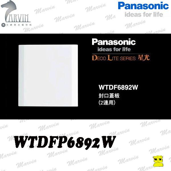 PANASONIC  開關插座 WTDF6892W封口蓋板(二連用)  國際牌星光系列