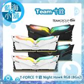 Team 十銓 T-FORCE Night Hawk RGB DDR4-3000 16G(8Gx2) 桌上型記憶體