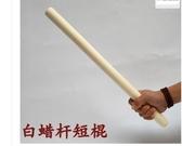 紅木短棍實木白蠟桿短棍菲律賓魔杖汽車防身武器武木棍藤棍藤條