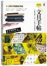 文具手帖【偶爾相見特刊4】手帳好麻吉「日付」X經典文具愛用品(附獨家原創日付美圖