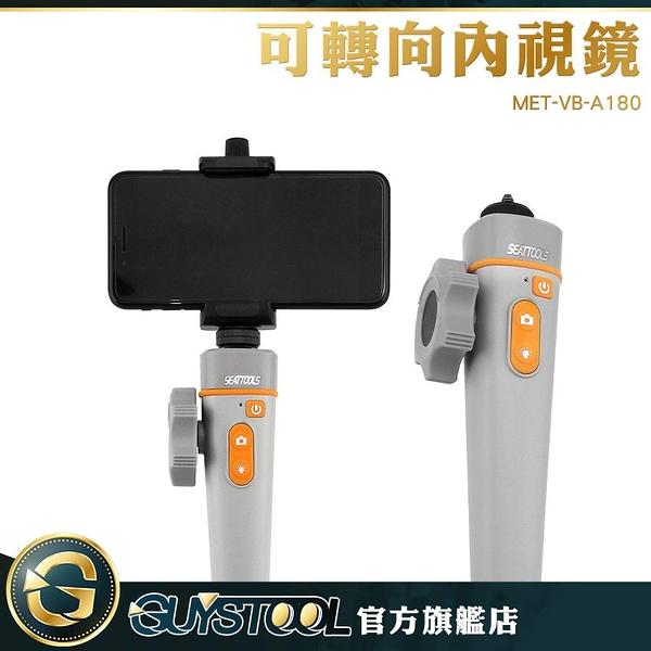 GUYSTOOL  清晰畫質 鏡頭防水 工業內視鏡 汽修內視鏡MET-VB-A180 連接手機螢幕