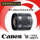 Canon EF-M 11-22mm f/4-5.6 IS STM 專業攝影 公司貨 EOS M相機專用 EF-M鏡頭 晶豪泰高雄