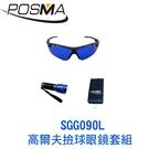 POSMA 高爾夫撿球眼鏡套組 SGG090L