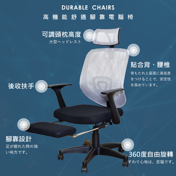 防疫居家辦公 辦公椅 主管椅 腳靠 伊萊舒適腳靠後收扶手電腦椅 辦公椅 凱堡家居【A14913】