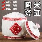 米桶 陶瓷米缸8斤15斤20斤裝招財米桶廚房帶蓋面粉密封儲米箱防潮蟲【八折搶購】