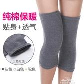 純棉護膝保暖老寒腿男女膝蓋漆關節保護套超薄款無痕運動冬季防寒 新年禮物