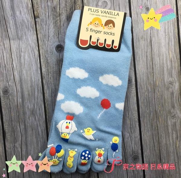 【京之物語】日本親自帶回PLUS VANILLA小雞飛上天可愛女性彈性五指襪