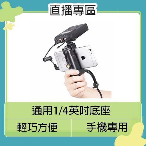 BOYA SK-PSC1 手機多功能夾具 手機夾 (公司貨) 直播 遠距教學 視訊