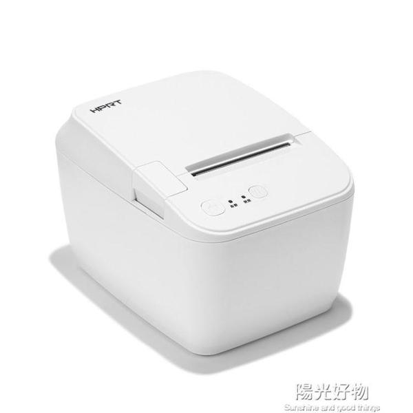 漢印D31熱敏標簽打印機服裝吊牌合格證奶茶貼紙商品價格條形碼二維碼 NMS陽光好物
