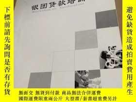 二手書博民逛書店罕見銀團貸款培訓Y263901 中國銀行業協會 出版2009