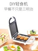 烤麵包機 三明治機家用網紅早餐機三文治烤吐司麵包電雙面YYJ(快速出貨)