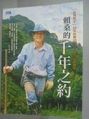 【書寶二手書T2/傳記_ZCW】賴桑的千年之約_陳芳毓
