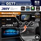 【JHY】15~17年BENZ GLC C253 10.25吋螢幕GS77系列安卓主機*Phone Link|8核4+64G ※倒車選配