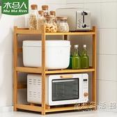 木馬人廚房置物架子微波爐臺面收納調料烤箱儲物落地用品家用大全 蘇菲小店