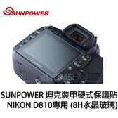 SUNPOWER 坦克裝甲 LCD 硬式保護貼 NIKON D810 專用 2片式 (免運 湧蓮公司貨) 8H水晶玻璃 防撞 防爆 耐刮