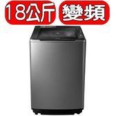 SAMPO聲寶【ES-JD18P(S2)】18公斤PICO PURE單槽變頻洗衣機