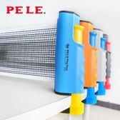 升級新款便攜式網架 自由伸縮網架 乒乓球網架 乒乓球架子送提袋 【PINKQ】