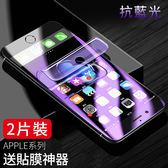 買一送一 iPhone 8 7 6s Plus 抗藍光 水凝膜 保護膜 螢幕保護貼 全屏 滿版 透明 軟膜 贈貼膜器