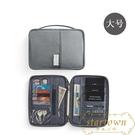 護照保護套機票夾多功能旅行證件收納包【繁...