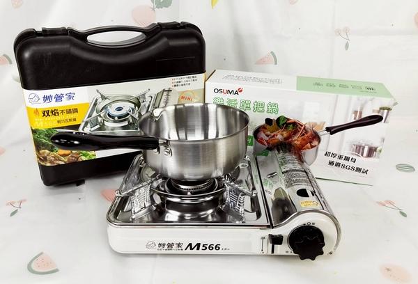 【現貨+發票】【超商限一組】【買一送一】妙管家 雙焰不鏽鋼瓦斯爐 送㊣台灣製造 樂活單把鍋