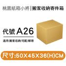 搬家紙箱【50X45X36 CM A浪】【15入】宅配紙箱 包裝箱 紙箱