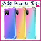 Google Pixel 4 XL 四角加厚氣墊背蓋 漸變色手機殼 半透明保護套 TPU手機套 矽膠軟殼 全包邊保護殼