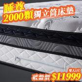 睡尊-2000顆獨立筒床墊-雙人5尺【歐德斯沙發】